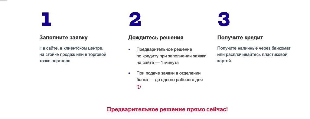 Кредит наличными Почта Банк оформить