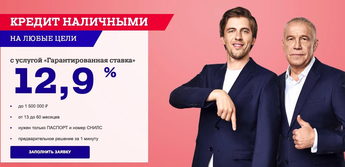 Кредит наличными Почта Банк условия