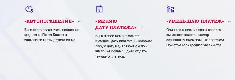 Ипотека на дом в Почта Банке