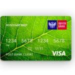 Почта Банк карта Зеленый мир: условия и отзывы