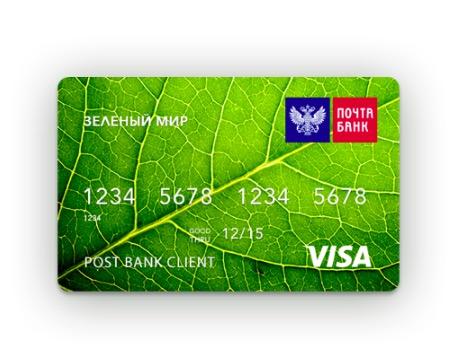 Карта Зеленый Мир Почта Банка