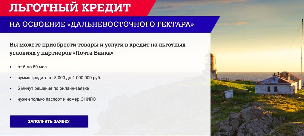 Льготный кредит Почта Банк условия