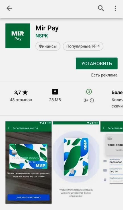 Приложение Мир Pay для бесконтактной оплаты смартфоном