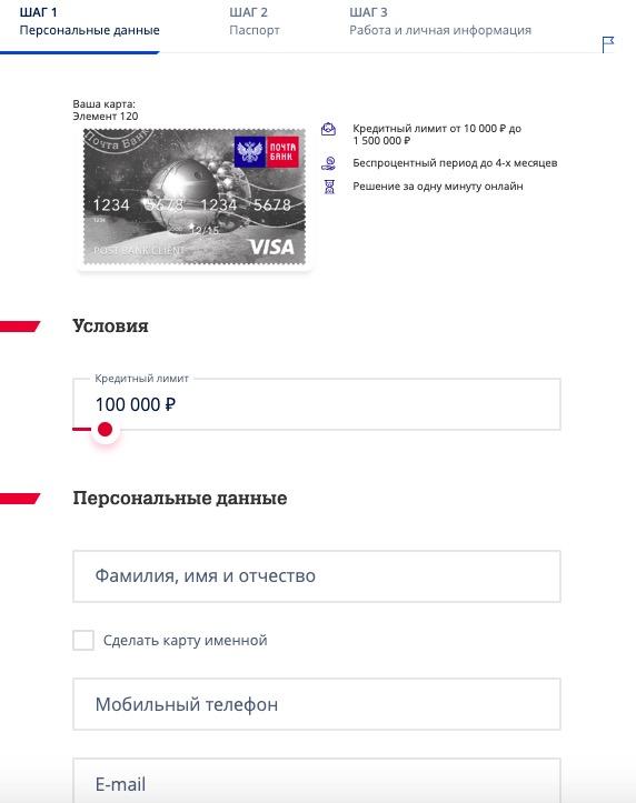 Оформление карты элемент 120 Почта Банка