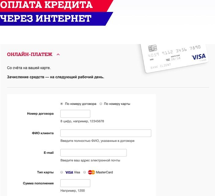 где платить кредит почта банк лучший банк по рефинансированию кредитов