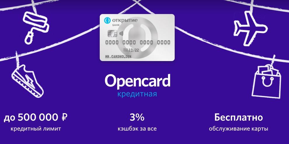 Открытие opencard условия