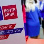 """Тарифный план """"Активный"""" в Почта Банке"""