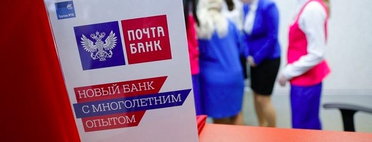 Почта Банк активный тариф