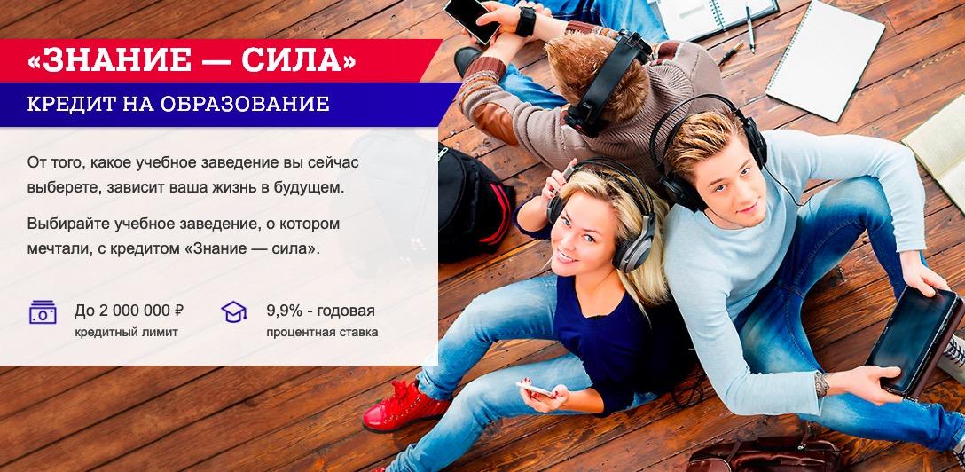 Почта Банк кредит на образование условия