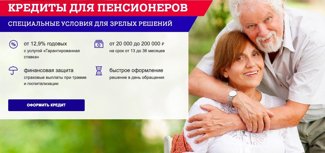 Оформить кредит на пенсию