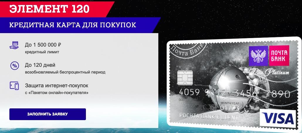Почта Банк элемент 120 условия