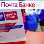 Ипотека в Почта Банке в 2019 году: проценты и условия