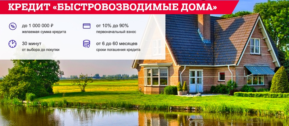 Почта Банк ипотека условия