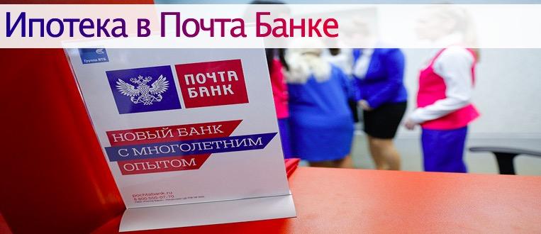 Почта Банк ипотека