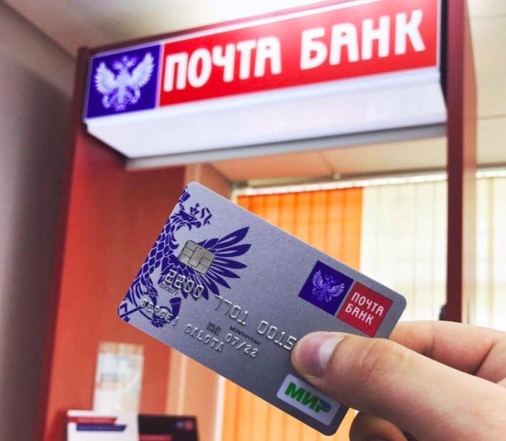 Почта Банк карта с кэшбэк