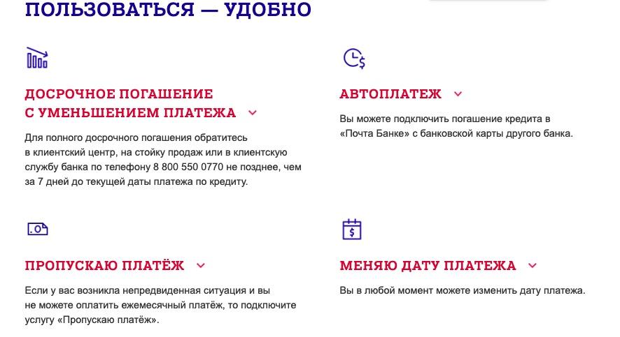 Почта Банк льготный кредит оформить