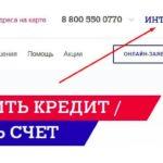 Как оплатить кредит в Почта Банке: основные способы