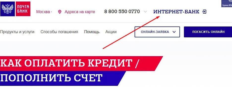 Почта Банк оплатить кредит