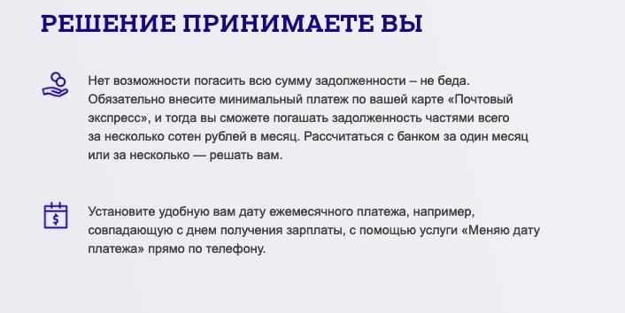 Почта Банк почтовый экспресс онлайн