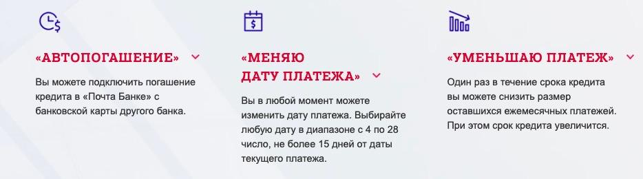 Почта Банк погашение кредита