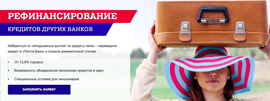 Почта Банк рефинансирование условия