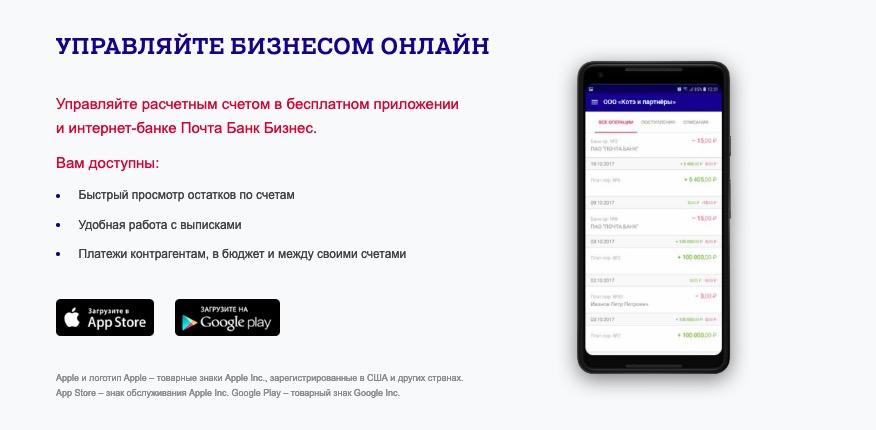 Почта Банк РКО для бизнеса