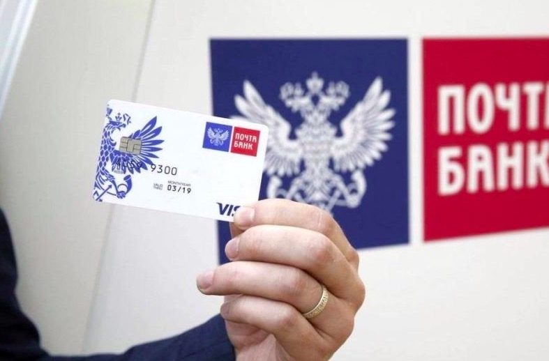 Почта Банк зарплатный проект