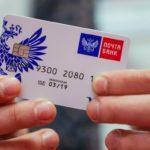 Кредитная карта Почтовый Экспресс Почта Банк