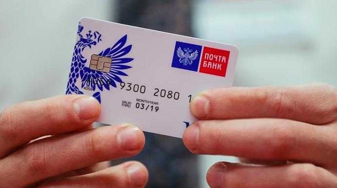 Почтовый экспресс Почта Банк карта