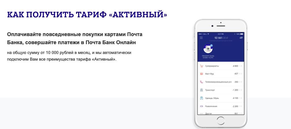 Тариф активный Почта Банк подключить