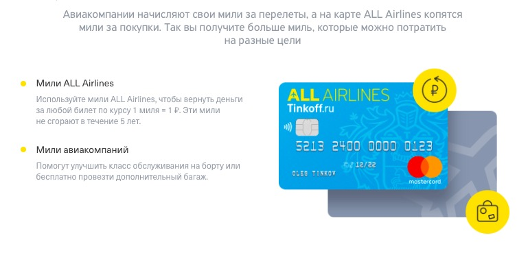 Тинькофф all airlines мили