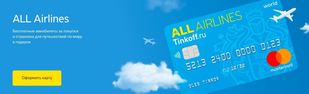 Тинькофф all airlines условия