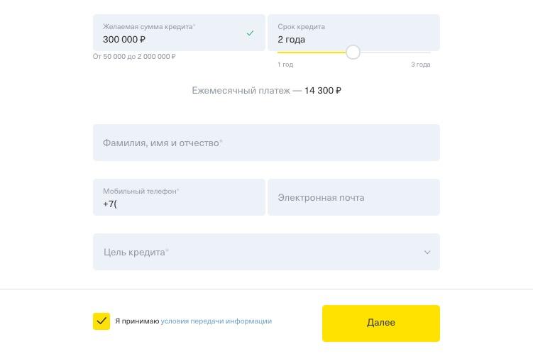 Тинькофф банк кредит для предпринимателей