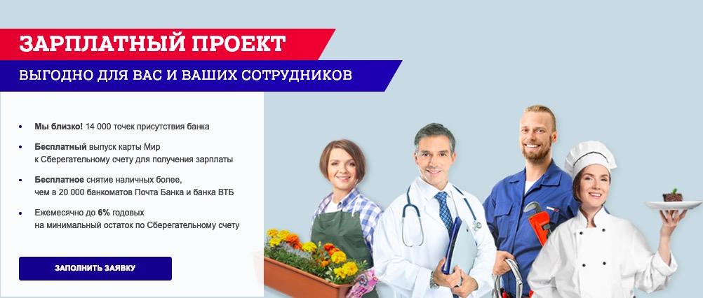 Зарплатный проект Почта Банк условия