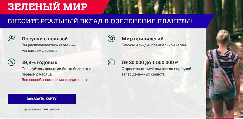 Зеленый мир карта условия