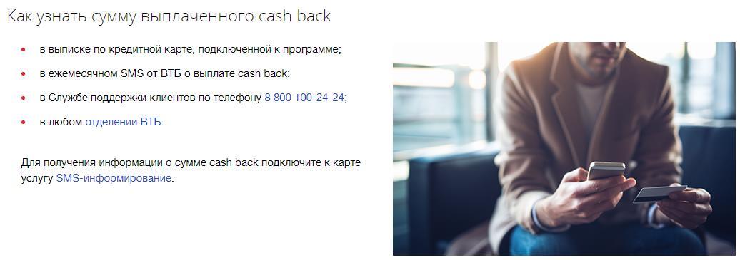 Как узнать сумму выплаченного Cash Back