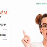 Белка Кредит как отписаться от платных услуг: ООО МКК «КапиталЪ-НТ»