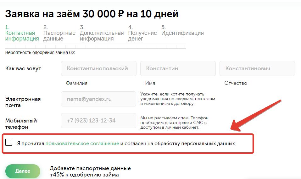 деньга онлайн заявка на карту горячая линия альфа банк кредит контакты