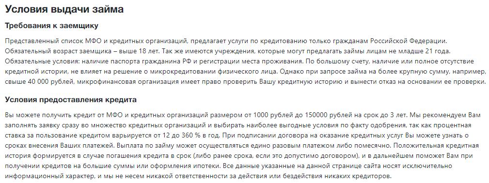 банк открытие красноярск оформить кредит