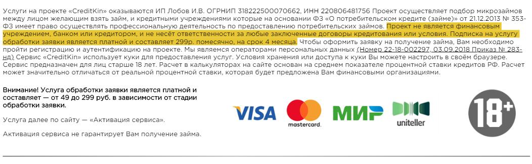 Условия по списанию денег в creditkin su