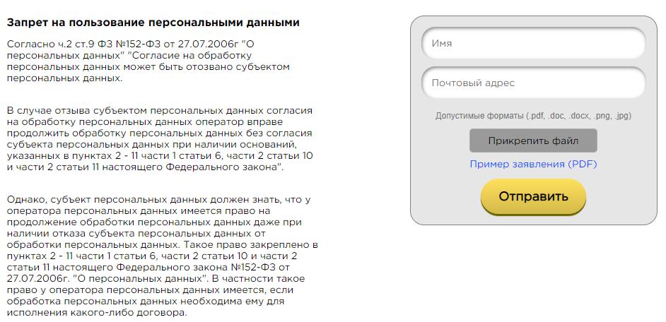 Запрос на отзыв и удаление персональных данных
