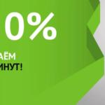 Микрозайм под 0%: ТОП-8 займов