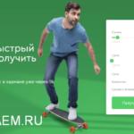 OnZaem: оформить срочный онлайн займ (Ай Кью Капитал)