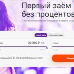 Планета Кэш МКК: займ до 15000 рублей (Planetacash)