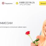 Лови Займ: реквизиты МФО, ООО МКК Центрофинанс-Север