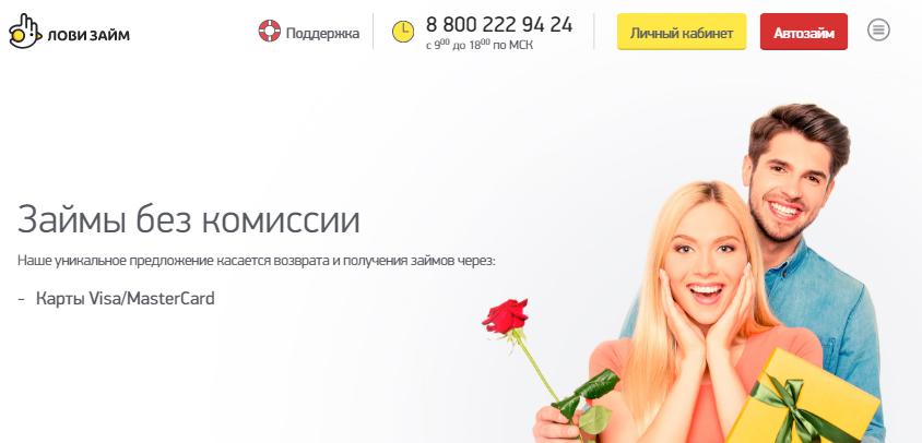 ООО МКК Центрофинанс – Север МФО Лови Займ