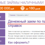 📣Займ в Кэш Поинт (cashpoint ru) до 60000 р на карту💵: микрозайм без проверок в Траст Альянс МФК