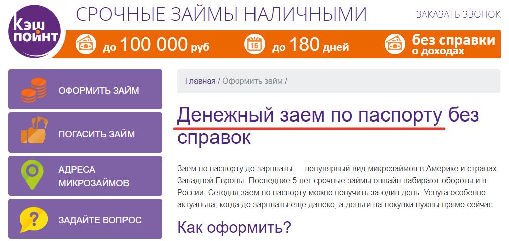 кредит с 18 лет список банков самара