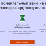 Zaimi.TV 📺 моментальный займ на карту без проверок круглосуточно